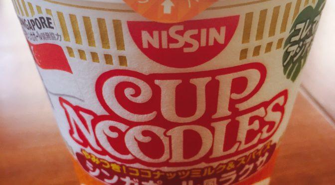 カップヌードル【シンガポール風ラクサ】食べてみました!