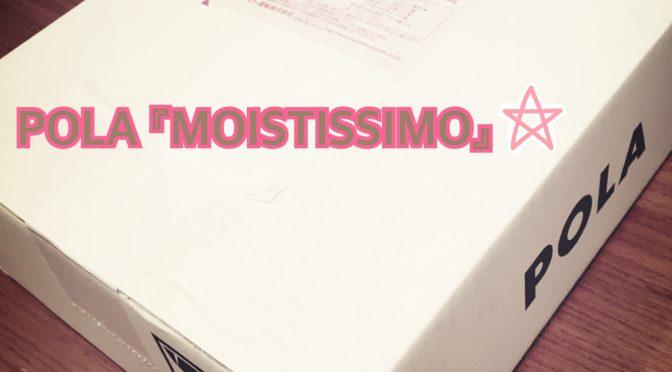 乾燥肌30代!ポーラの「モイスティシモ」のトライアルセット内容