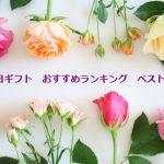 【喜ばれる母の日ギフト】おすすめランキング♪ベスト5